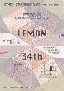34回LEMON学生設計優秀作品展