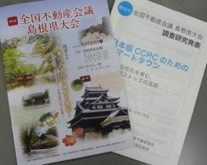 201710不動産会議