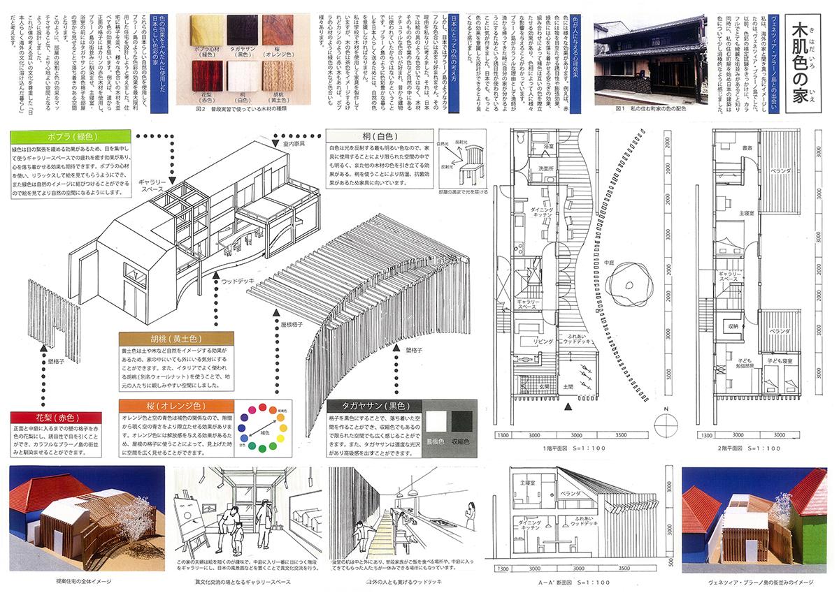 優秀賞「木肌色の家」